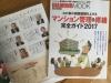 新年発刊予定のムック「マンション管理の基礎知識」の取材を受けました!