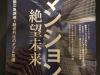 週刊東洋経済の「マンション絶望未来」を読んでギモンに感じたこと