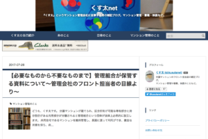 管理組合必見!マンション管理会社の現役社員によるリアルなブログ