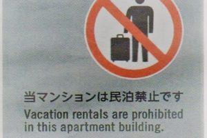 マンション民泊禁止の「包囲網」と「禁止ステッカー」